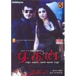 Aegan/Kireedom (2 in 1)   DVD: Ajith Kumar, Nayantara