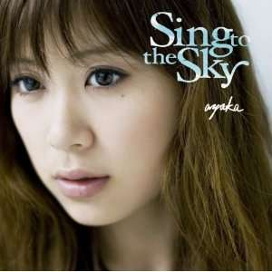 SING TO THE SKY +bonus(ltd.): AYAKA: Music