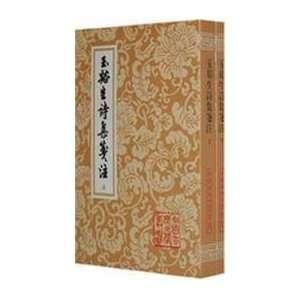 LI SHANG YIN ZHU [ QING ] FENG HAO JIAN ZHU JIANG FAN BIAO DIAN: Books