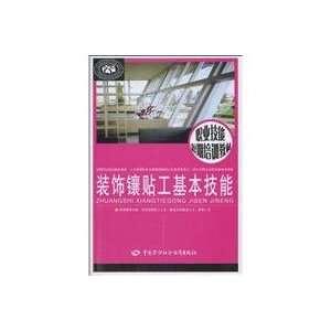 work skills (9787504582201) China Labor and Social Security