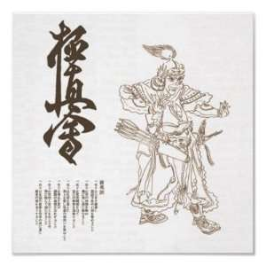 budo warrior Poster: Home & Kitchen