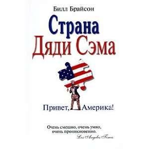 Strana Diadi Sema ; Privet, Amerika  B. Braison Books