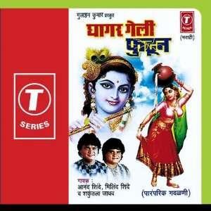 Ghaagar Geli Phutoon: Vilas Joglekar: Music