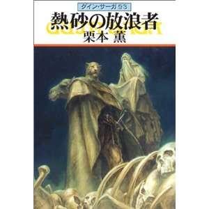 Guin Saga [Japanese Edition] (9784150307486): Kaoru Kurimoto: Books