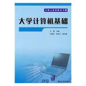University Computer (attach machine experiments and