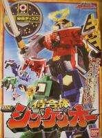 Bandai Samurai Sentai Shinkenger DX Shinken Oh Megazord Gokaiger