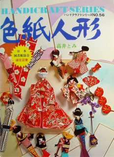 Very Rare Shikishi Ningyou /Japanese Washi Paper Doll Book/068