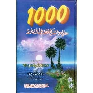 1000 Se Zyada Jannat Ki Taraf Jaane Wale Rasty (Urdu