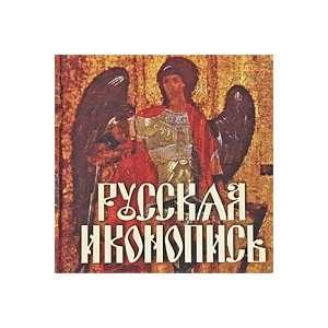 Russian icons / Russkaya ikonopis (9789851676862
