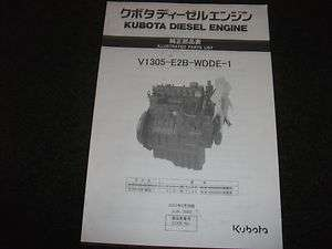 Kubota Diesel Engine V1305 E2B WDDE 1 parts manual