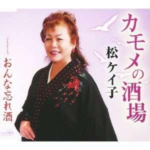 KAMOME NO SAKABA/ONNA WASURE ZAKE KEIKO MATSU Music