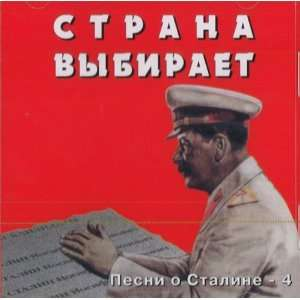 Strana vybiraet Songs about Stalin   4: Various: Music