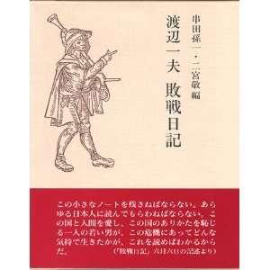Watanabe Kazuo haisen nikki (Japanese Edition