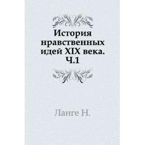 Istoriya nravstvennyh idej XIX veka. Ch.1. (in Russian language): N