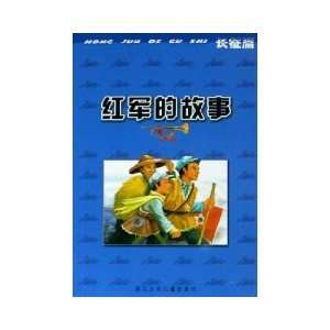Army Story: Long papers [Paperback] (9787534240812): CHEN TIAN: Books