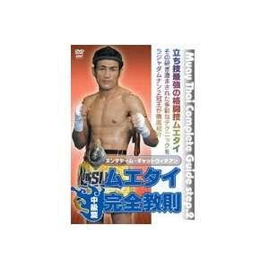Muay Thai Complete Guide DVD 2