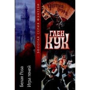 Belaia roza Igra tenei fantasticheskii roman per s angl in