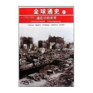 ) TANG ZHUO XUN YI MEI GUO SHI DAI SHENG HUO JI BU Books