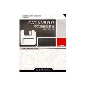 CATIA V5 R17 Chinese version of the Tutorial