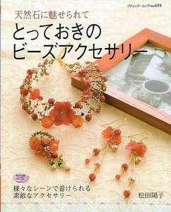 Print* Yoko Matsuda SPECIAL BEAD ACCESSORY   Japanese Bead Book