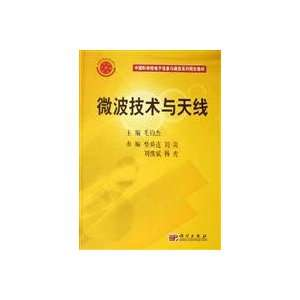 : microwave and antenna (9787030176073): ZHU BIAN MAO JUN JIE: Books