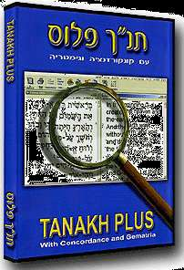 Tanach Plus Gematria Tools,Bible Codes, Hebrew/English