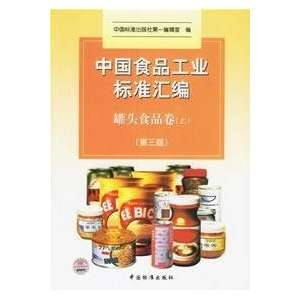 compilation of the Chinese food industry standards: Canned Food