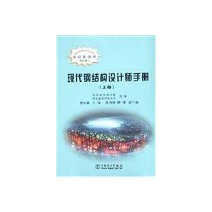 Modern Steel Designer Handbook (Vol.1) (hardcover