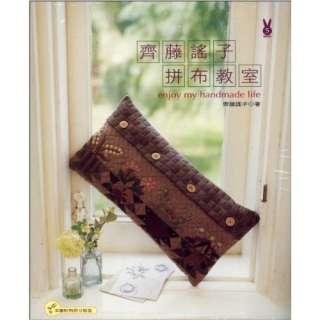 Yoko Saito Patchwork Quilt Bag Craft Book   Enjoy My Handmade