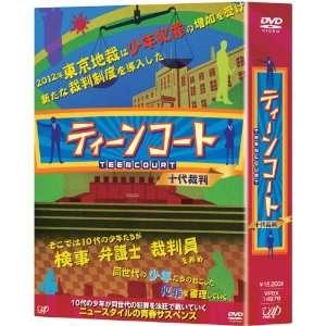 Japanese TV Series   Teen Court DVD Box (5DVDS) [Japan DVD