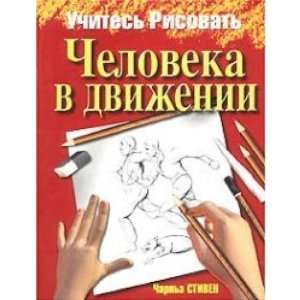 risovat cheloveka v dvizhenii (9789851503915): Stiven Charlz: Books