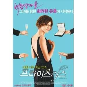 Korean  (Audrey Tautou)(Gad Elmaleh)(Vernon Dobtcheff): Home & Kitchen